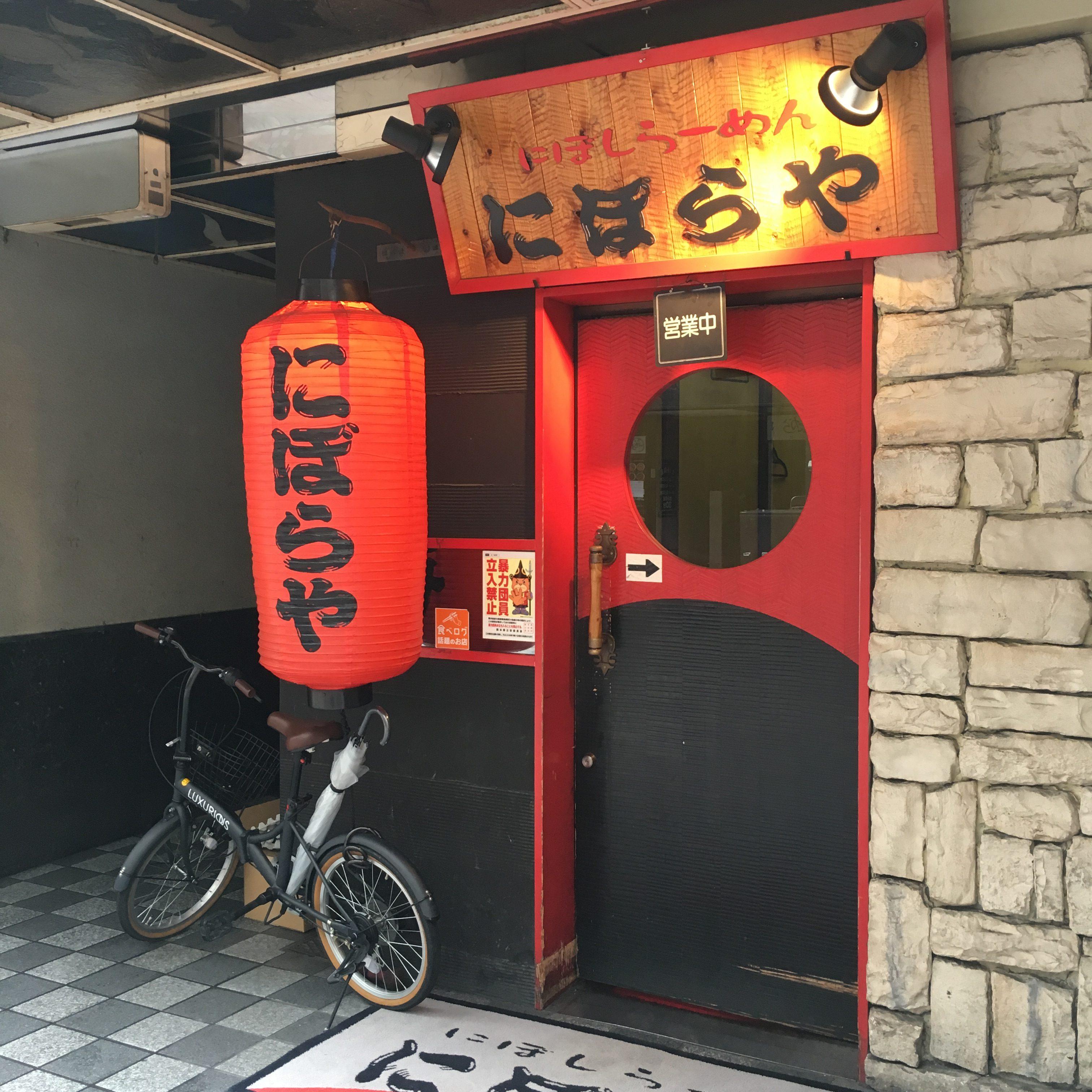 【にぼらや】熊本!煮干しラーメン@1杯で2度楽しめちゃう。人気ラーメン店
