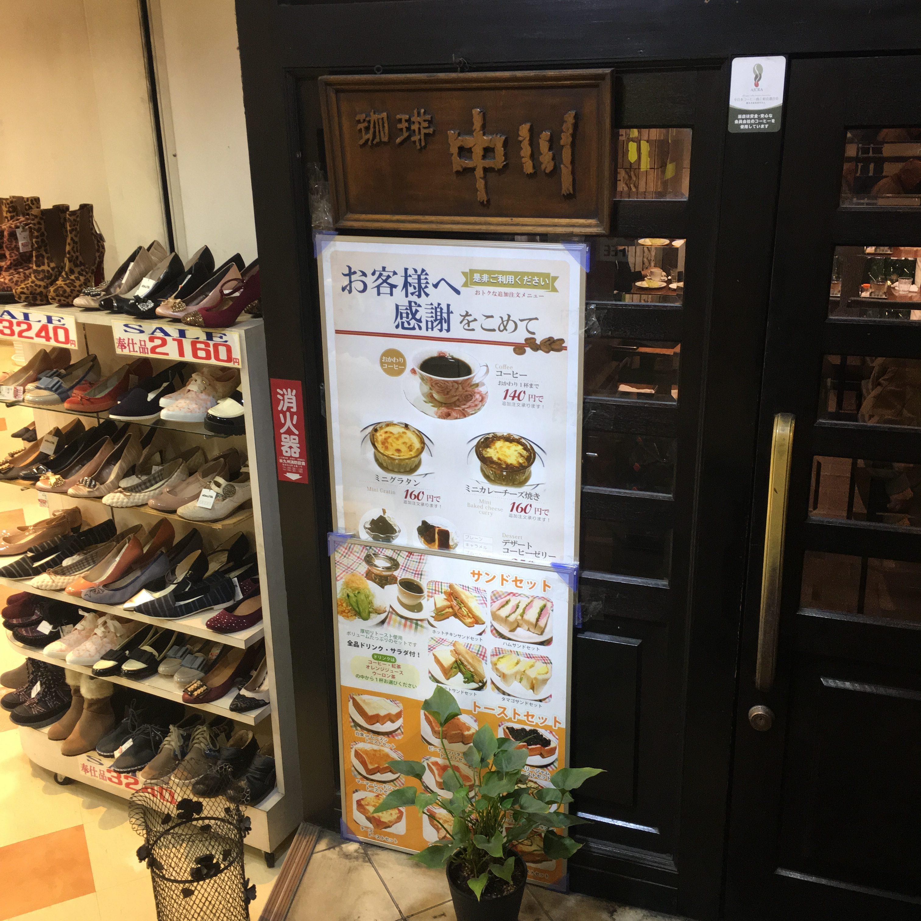 【珈琲中川】熊本下通り@24時間営業!珈琲好きなら、絶対知っててほしい店