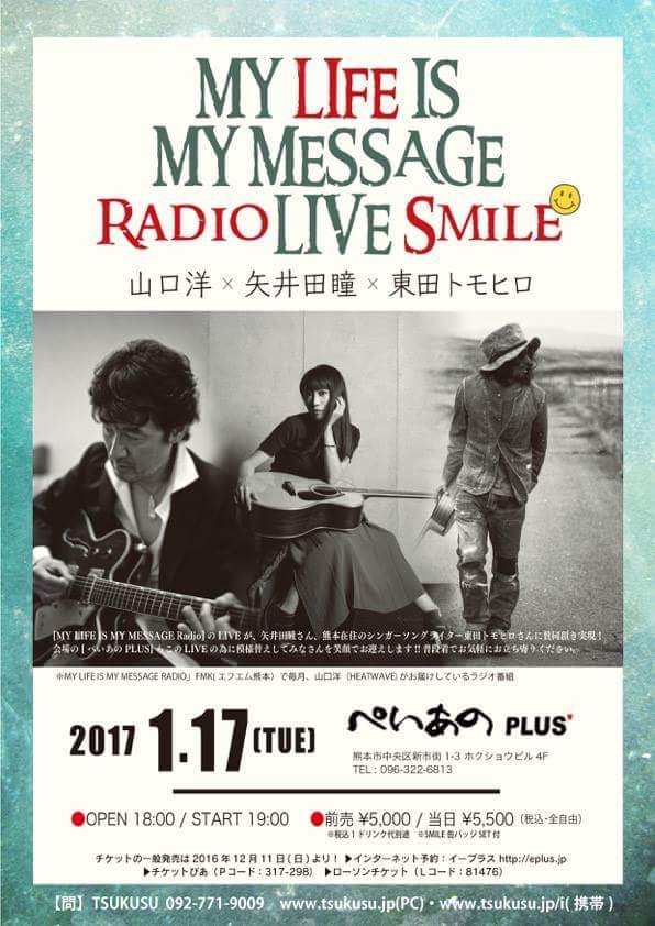 山口洋・東田トモヒロ・矢井田瞳が熊本でライブ!MY LIFE IS MY MESSAGE Radio LIVE Smile