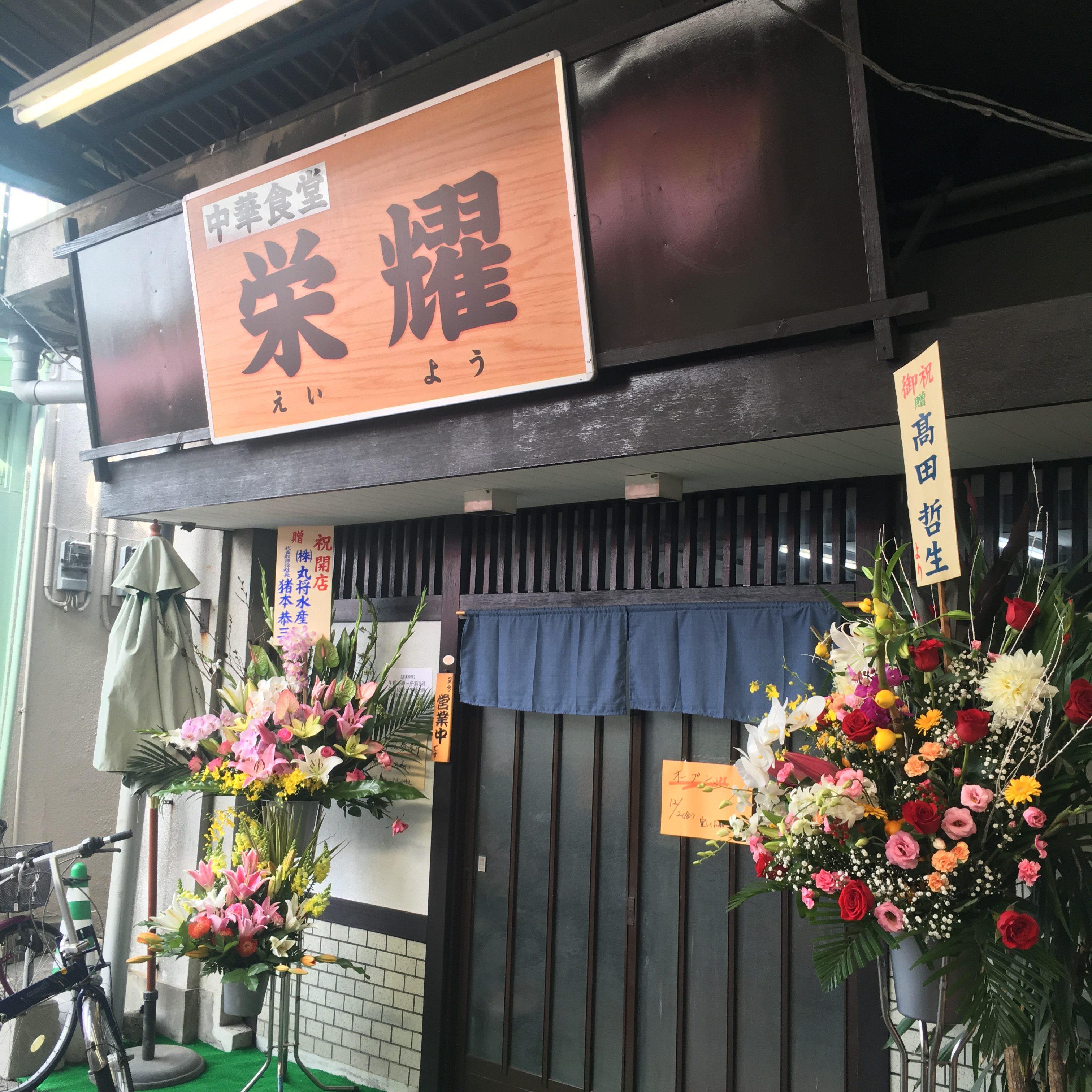 【栄耀】熊本田崎市場でランチした!食べたらハマる「油淋鶏」&メニュー紹介