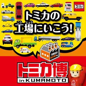 【トミカ博】熊本宇土!2017年のお正月は、トミカの工場にいこう~