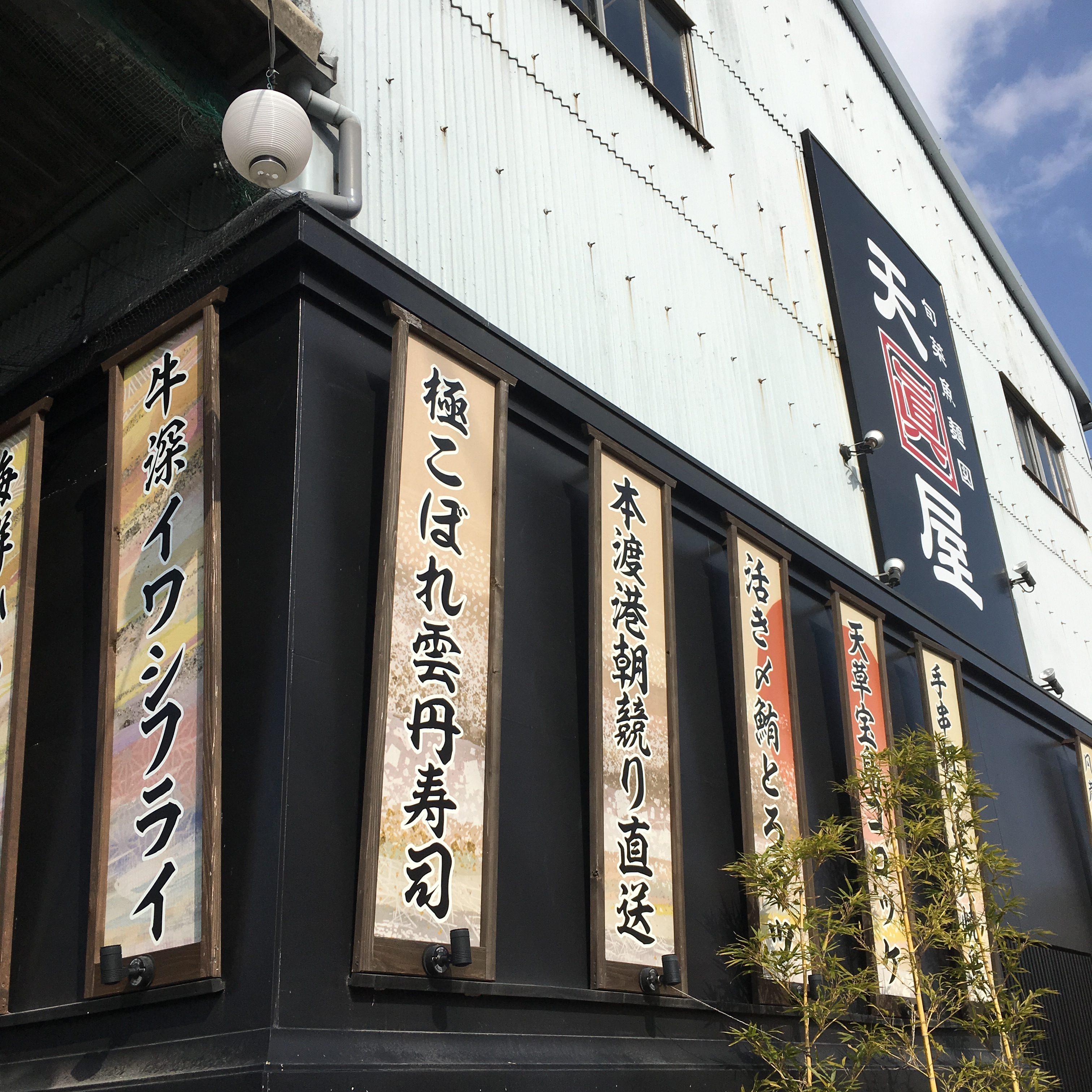 【天眞屋】熊本田迎で海鮮ランチ!毎月10日は500円で超お得!