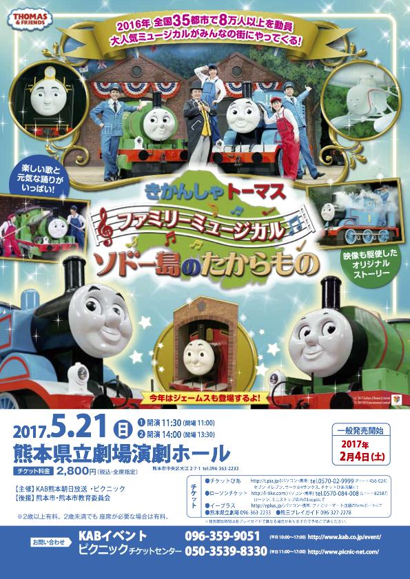 【きかんしゃトーマスミュージカル】熊本!29年5月やってくる@ソドー島のたからもの