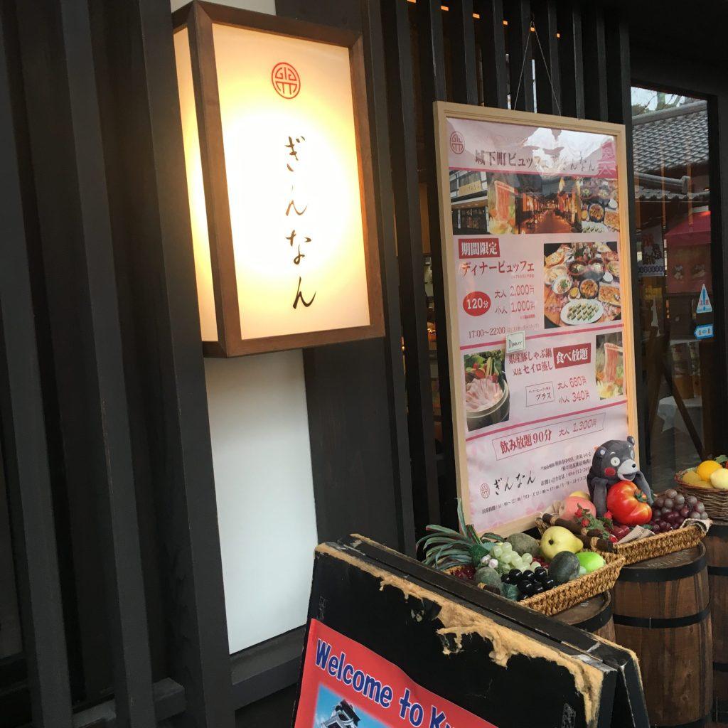 【ビュッフェレストランぎんなん】熊本城のふもとにある城彩苑で贅沢な食事♪
