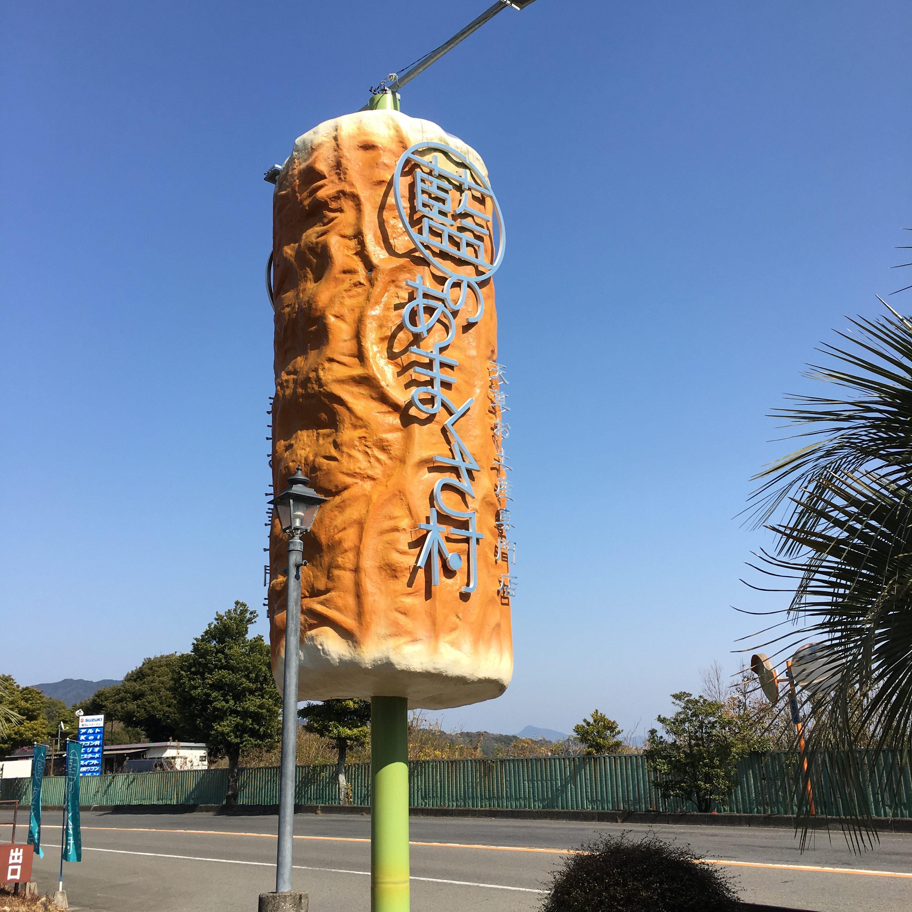 【藍のあまくさ村】天草観光&お土産@こんな所だよ!写真付きで紹介