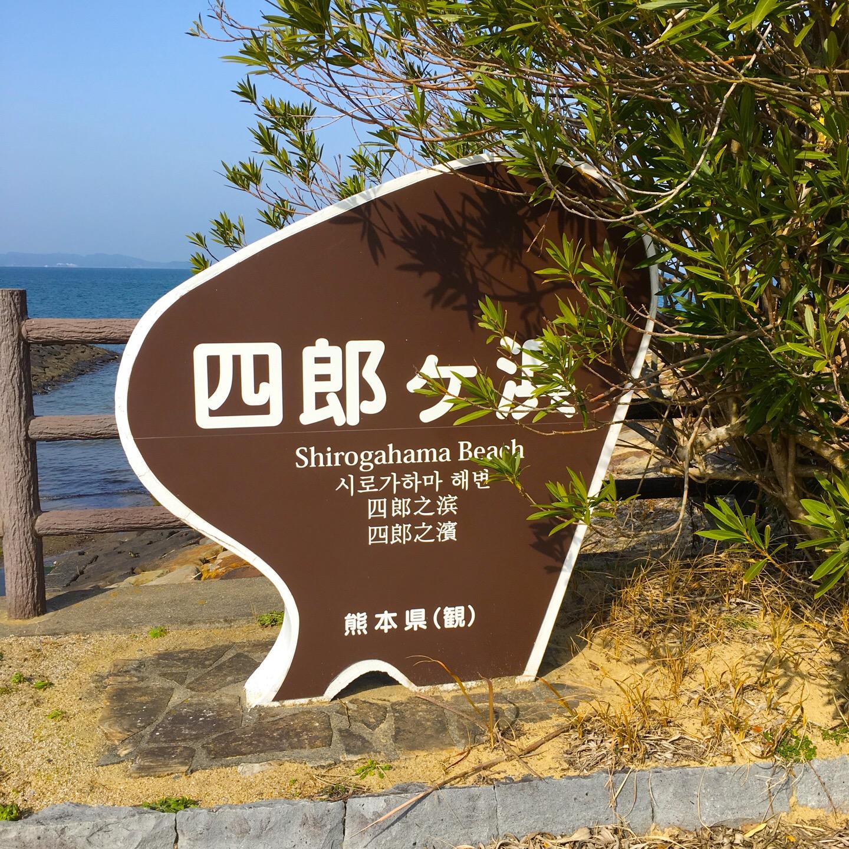 【四郎ケ浜ビーチ】天草の海水浴場!こんな所だよ@写真&料金