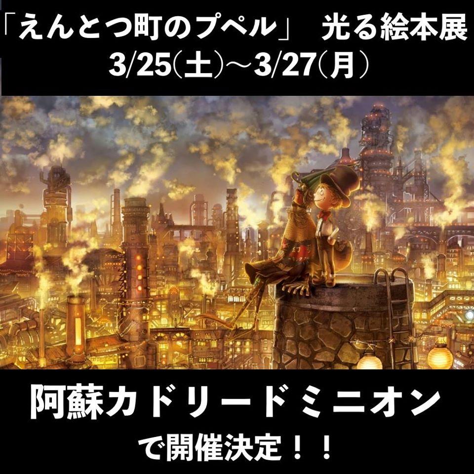 【えんとつ町のプペル展】阿蘇カドリー・ドミニオンで開催!3/25~27