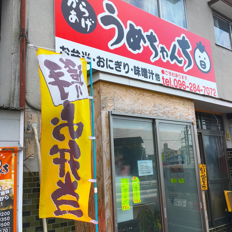 【うめちゃんち】健軍にある唐揚げ専門店行った&テイクアウト料金メニュー
