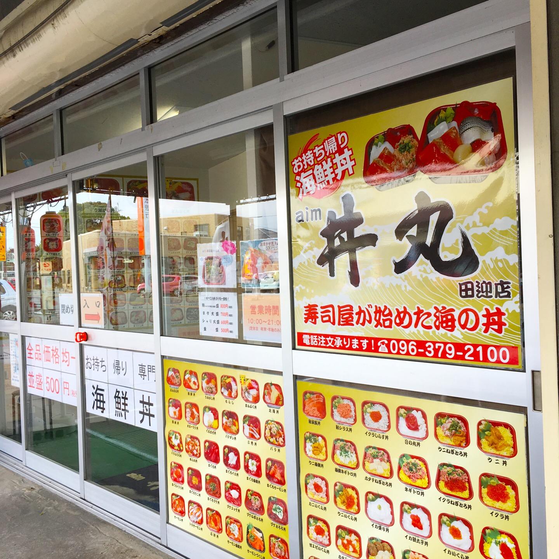 【丼丸】まじ?海鮮丼全部500円!寿司屋がやっている持ち帰り専門店
