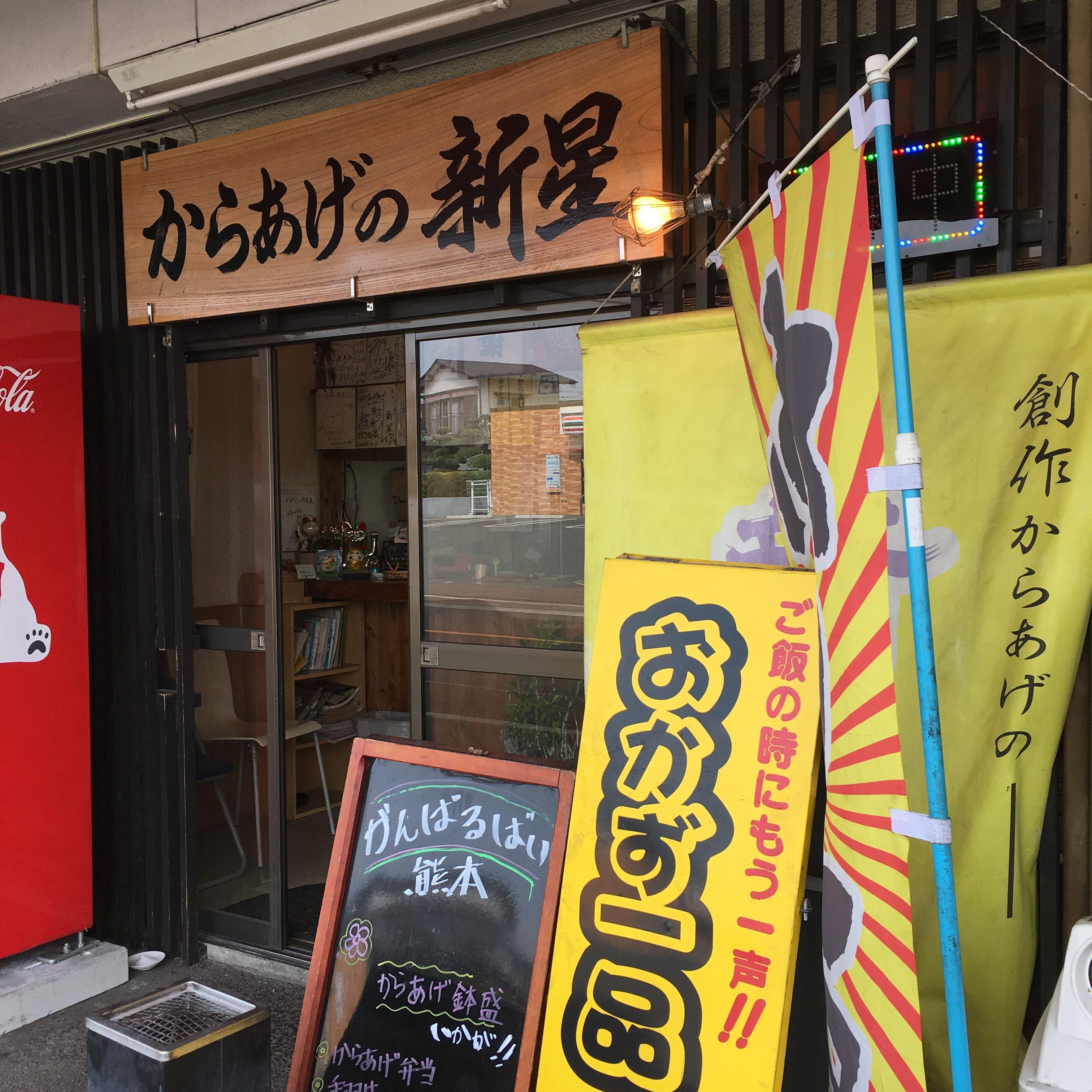 【創作からあげの新星】熊本東区、メディア出演多数の実力派!唐揚げ店