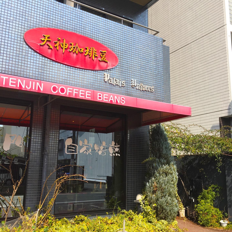 【天神珈琲】熊本大江の珈琲豆専門店@今までにない香りと贅沢を自宅で。