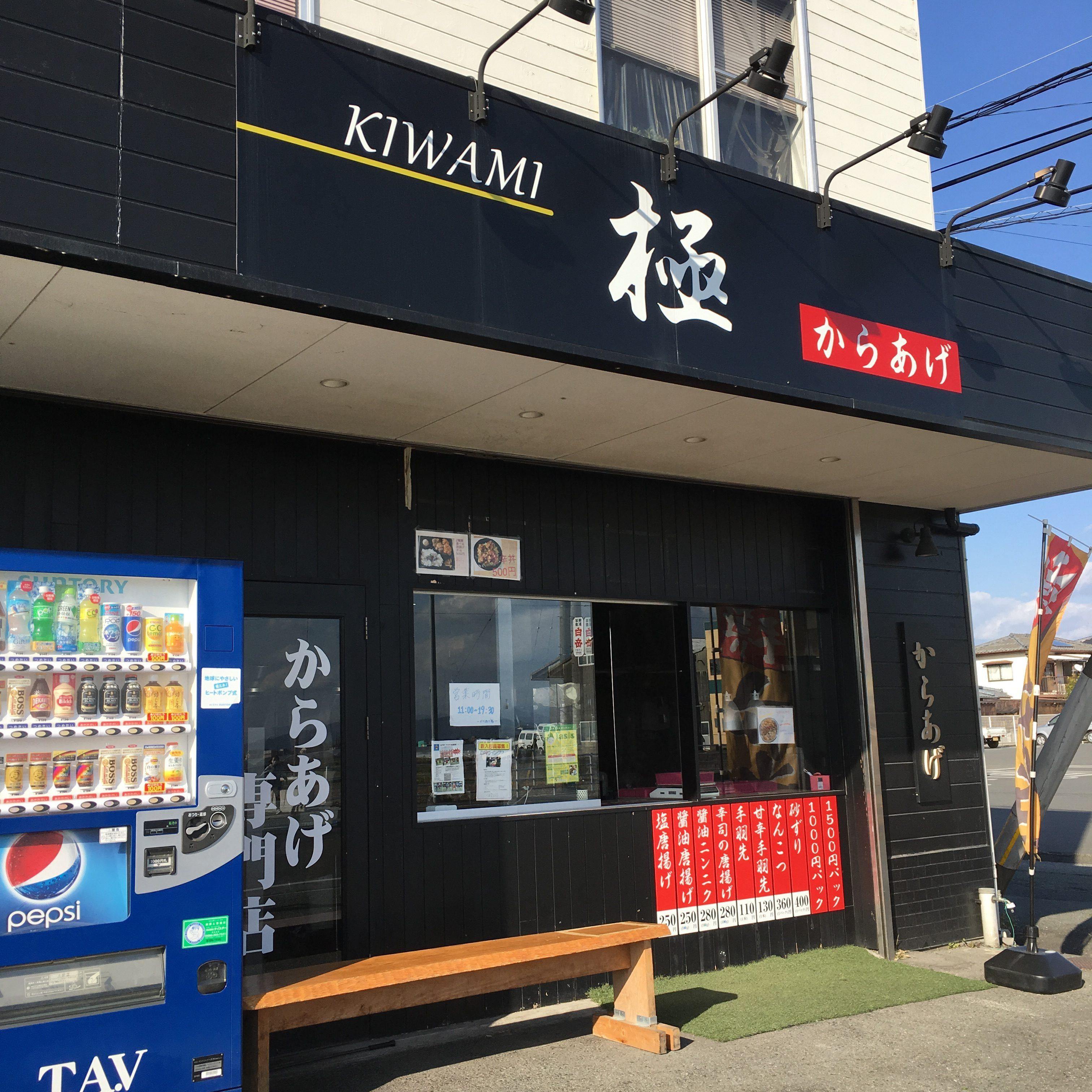 【からあげ極-KIWAMI】熊本城山!唐揚げ縁→極に@メニュー表