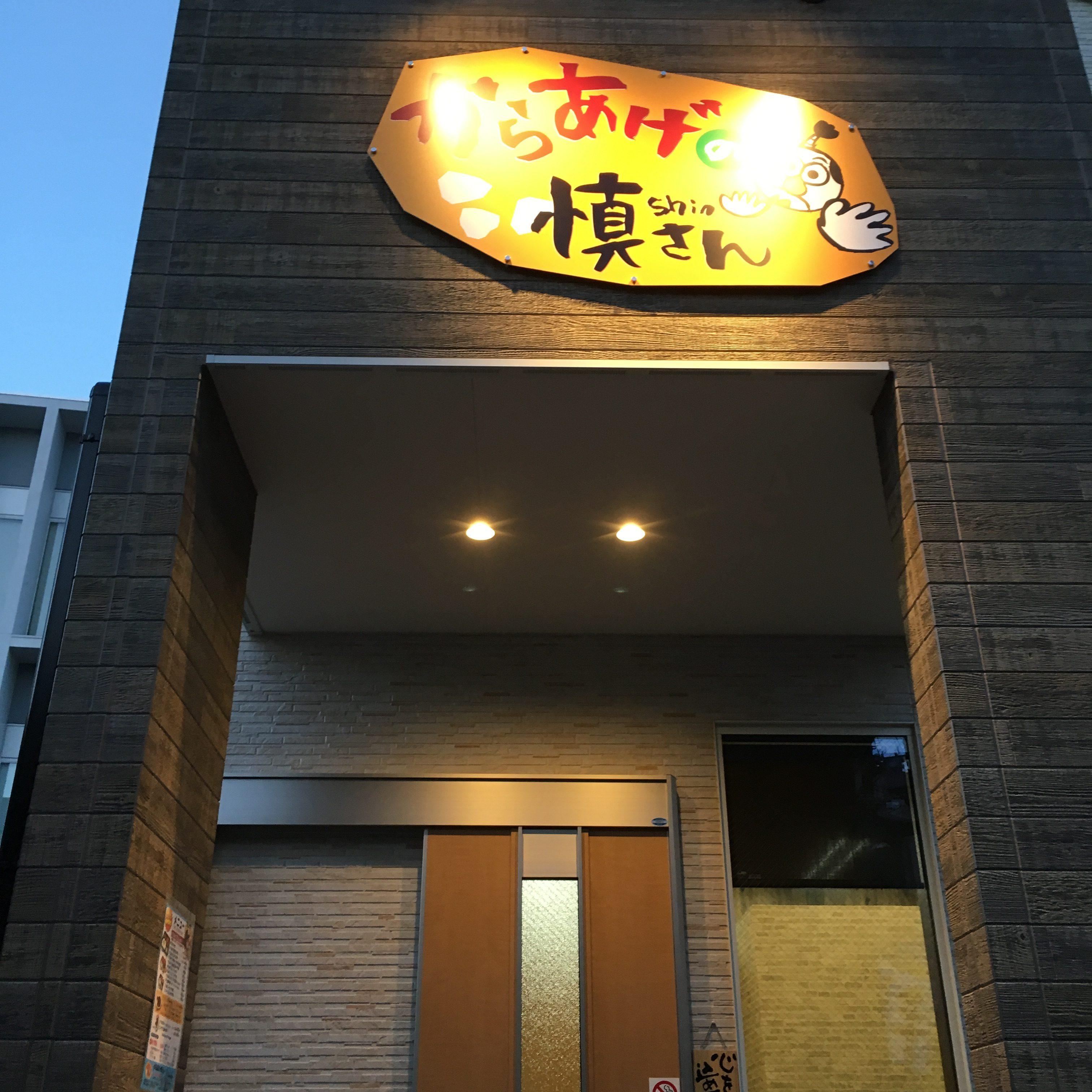 【からあげの慎さん】熊本二本木!唐揚げ100g180円は安い!
