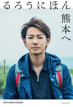 「るろうにほん 熊本へ」佐藤健が熊本の魅力を紹介する本!予約受付開始