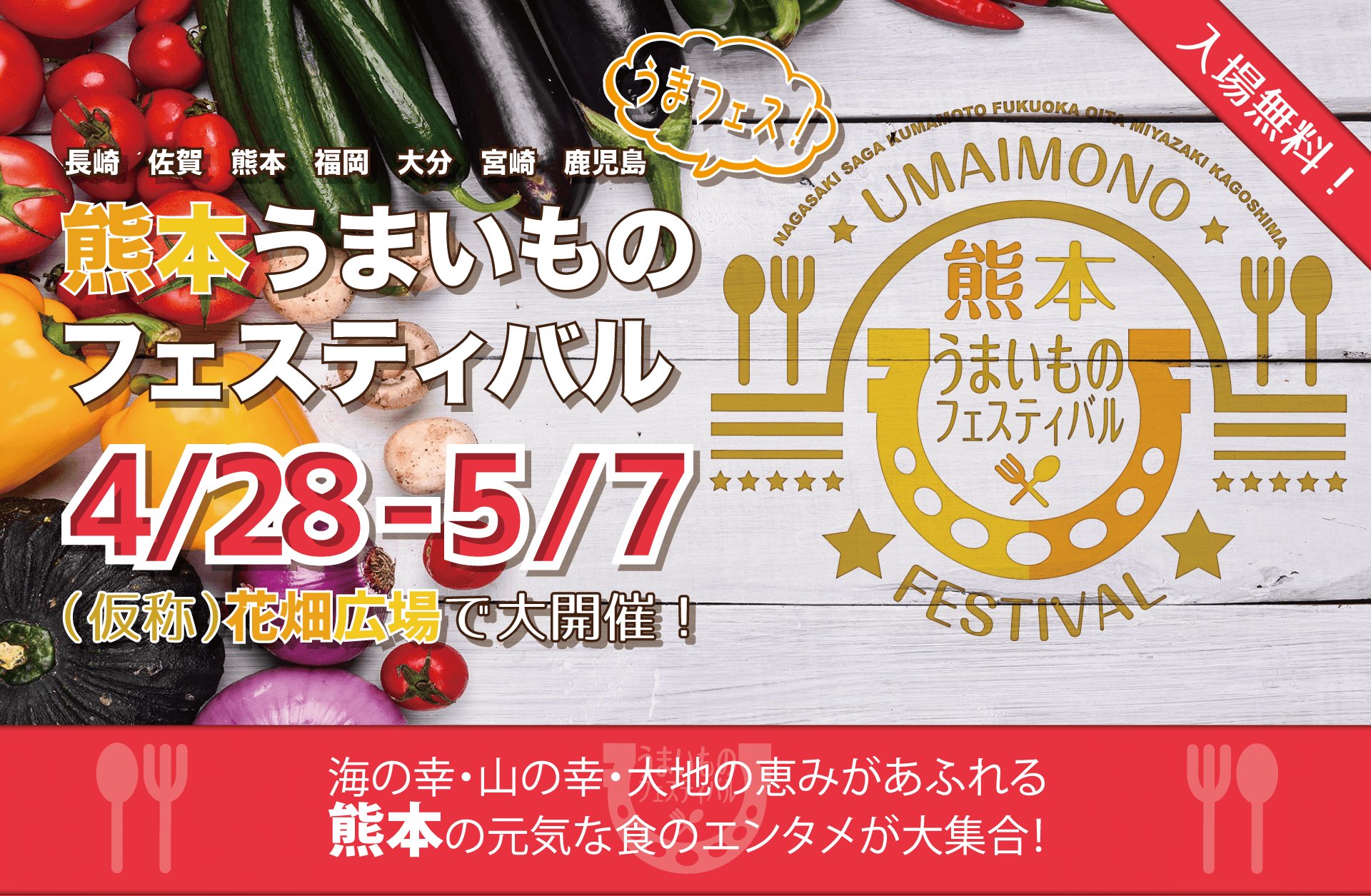 【ビアフェスティバル&熊本うまいものフェス】2017開催情報!