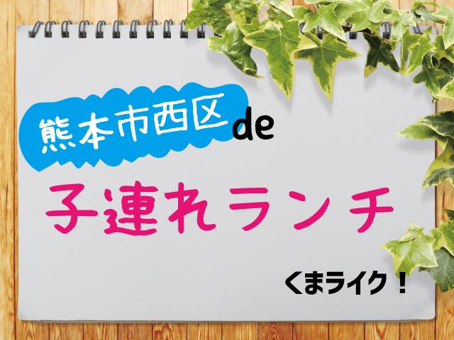 【熊本西区】子連れランチにオススメ!ママが行った10店舗情報