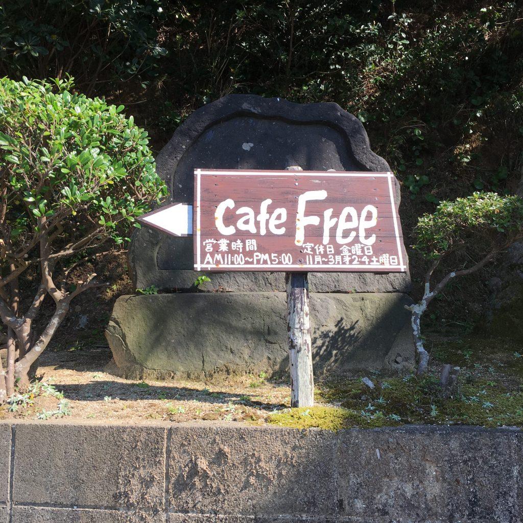 カフェフリー