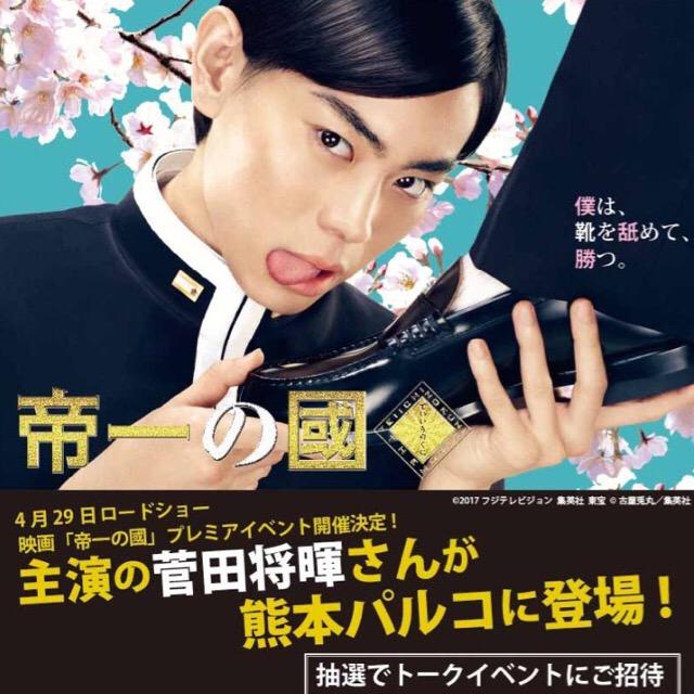 【菅田将暉】が熊本パルコに!帝一の國プレミアイベント開催決定