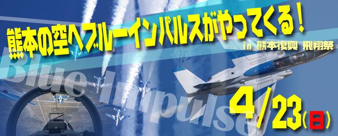 【熊本復興 飛翔祭】熊本城二の丸にブルーインパルスが!詳細
