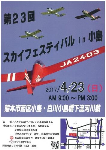 【スカイフェスティバル2017】in小島!くまモンも来るよ