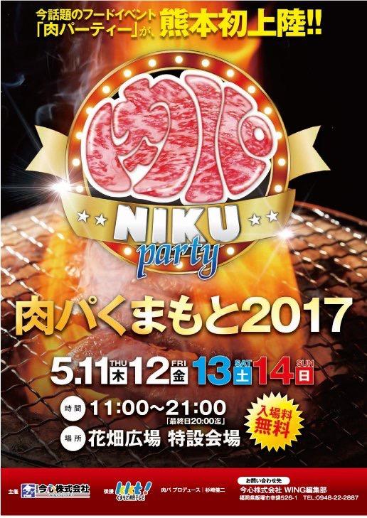 【肉パくまもと2017】熊本花畑!5/11~14に肉イベント開催