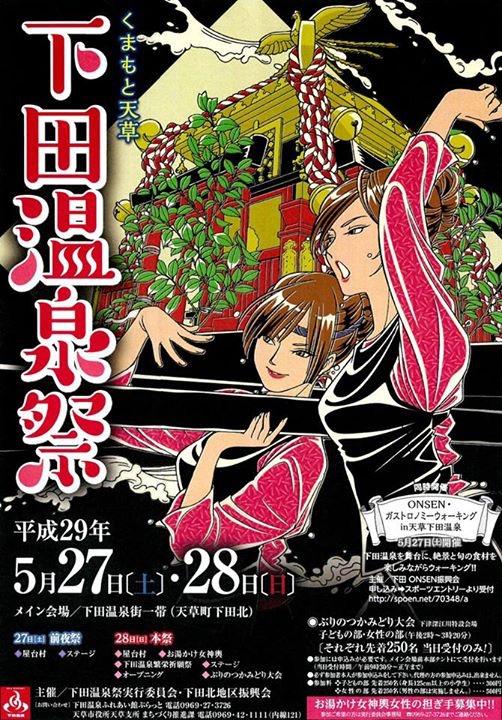 【下田温泉祭 2017】天草!5月27日〜 5月28日開催