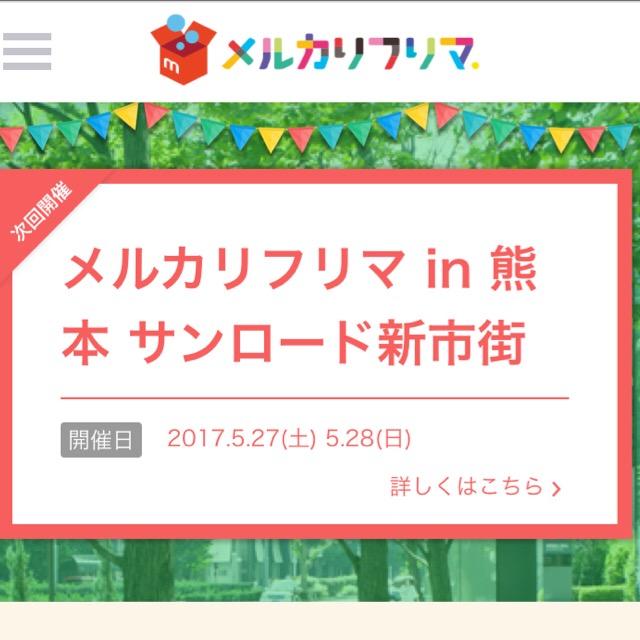 【メルカリフリマ】熊本新市街で5月27日・28日に開催!