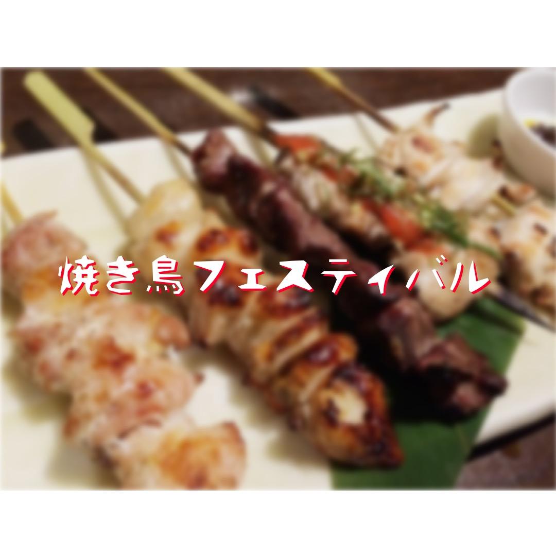 【焼き鳥フェスティバル2017】熊本カントリーパーク!5月20日・5月21日