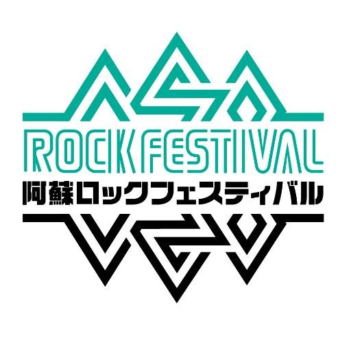 【阿蘇ロックフェス2017】アスペクタで開催!豪華アーティストなど詳細