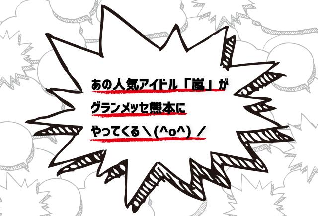 【嵐】がグランメッセ熊本にやってくる!嵐のワクワク応援団