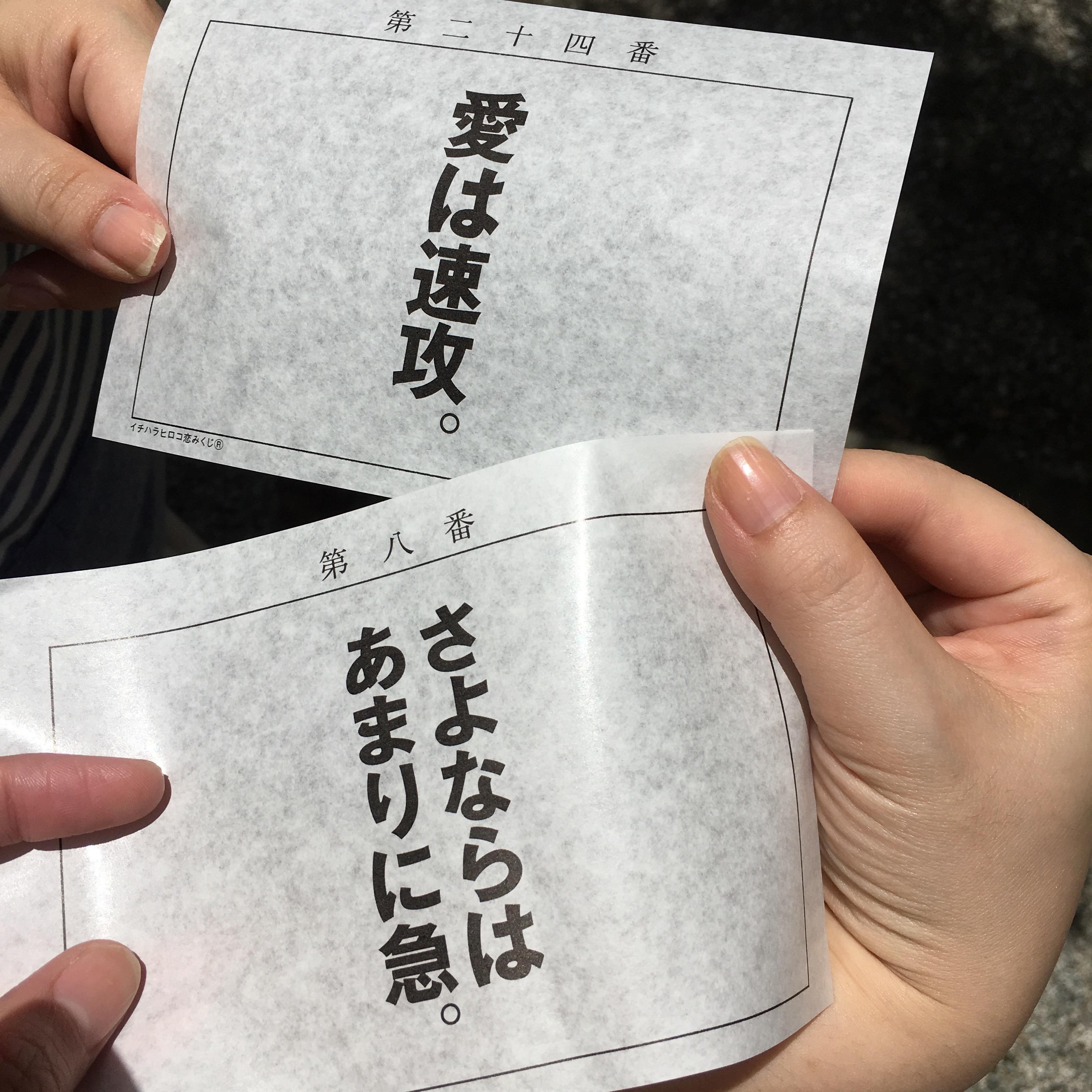 【山崎菅原神社】熊本で恋みくじ引いてみた。超ユニーク!何度も引きたくなる系w