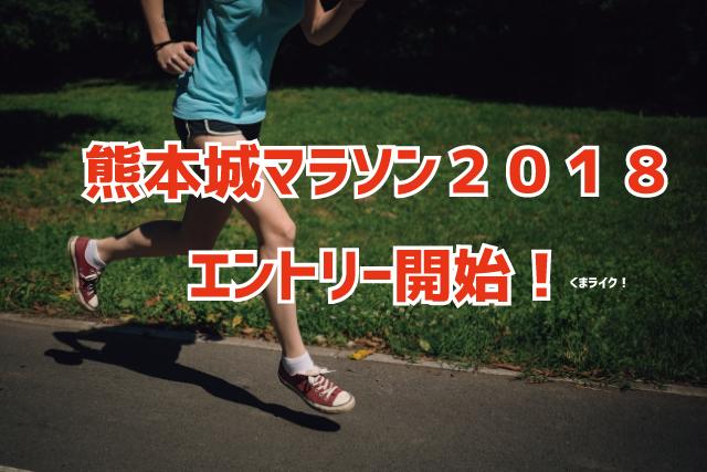 【熊本城マラソン2018】エントリー・申し込み・日程はいつ?はここで