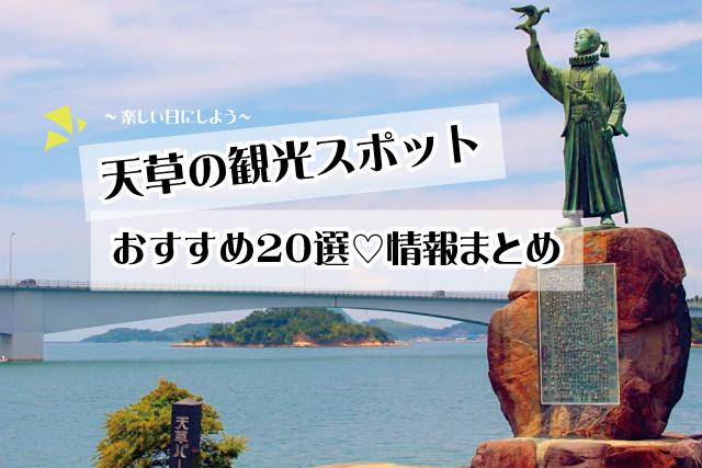 【天草の観光スポット】おすすめ・人気!イルカ・水族館など、20選まとめ