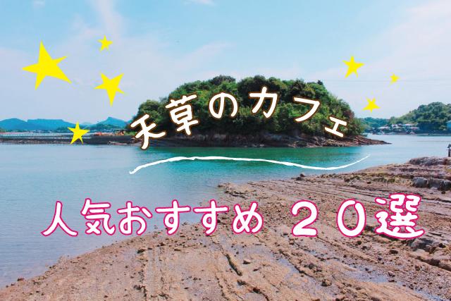 【天草カフェ】人気・おすすめ!海が見える絶景・オシャレなカフェ23選