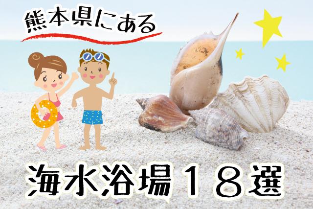 【熊本の海水浴場・ビーチ】18選!やっぱり夏は、海でワイワイしたい!
