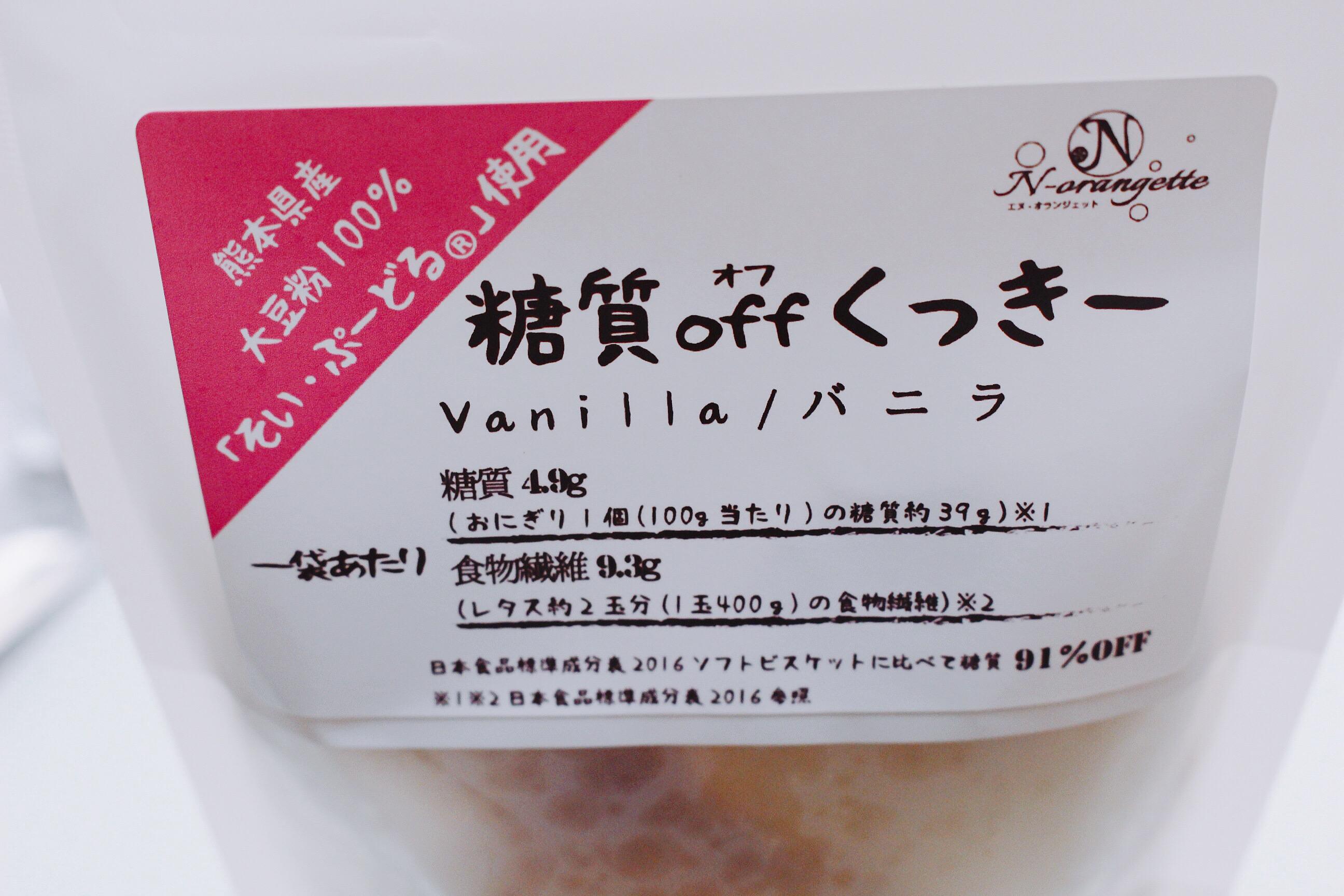 【エヌオランジェット】熊本、萩原で糖質offクッキー!上品なお菓子も