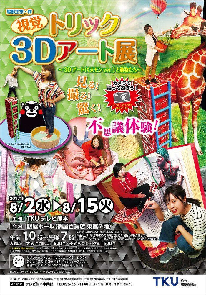 【視覚トリック 3Dアート展】熊本鶴屋ホール!8月2日~8月15日