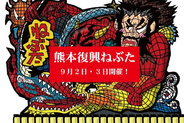 【ねぶた祭り 熊本】2017!9月2日と3日に開催決定
