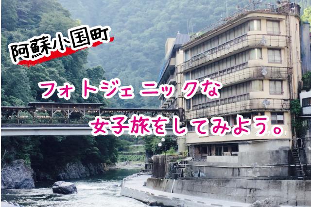 阿蘇小国町でフォトジェニックな女子旅をしてみよう@スポット紹介