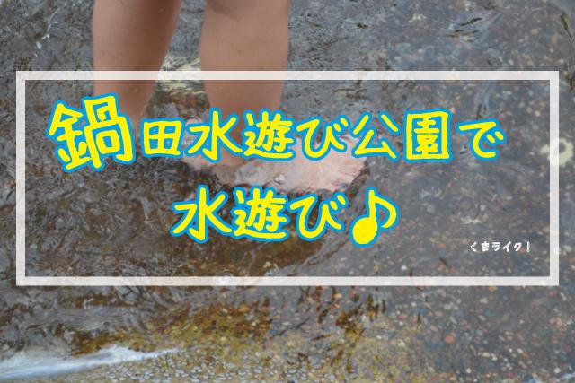 【鍋田水遊び公園】山鹿!無料@子どもを連れて遊びに行ってきた