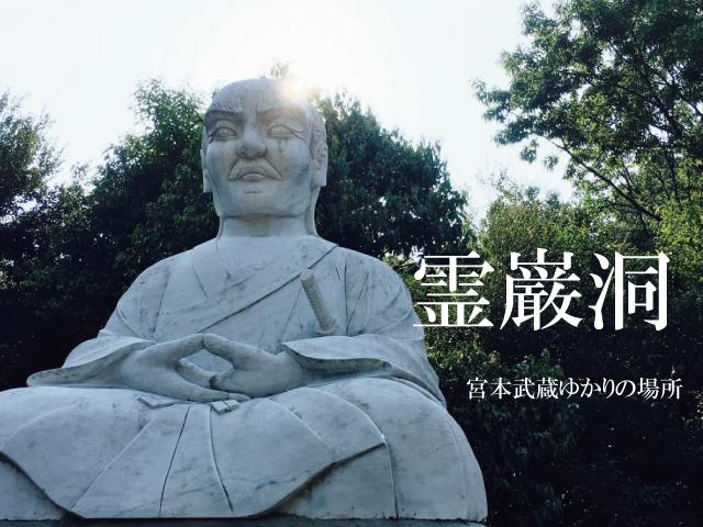 【霊巌洞】熊本!500体の石像がある宮本武蔵ゆかりの場所