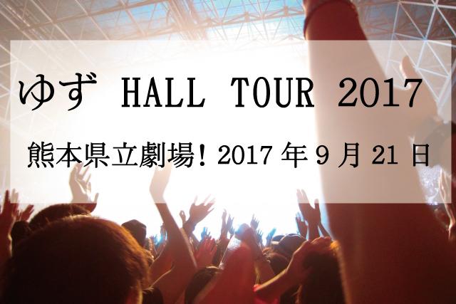 【ゆず HALL TOUR 2017 謳おう】熊本県立劇場!2017年9月21日詳細