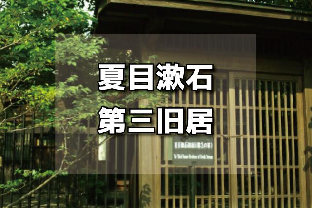 夏目漱石が三番目に住んだ家、「第三旧居」行った!入場無料
