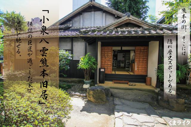 【小泉八雲熊本旧居】怪談の巨匠が過ごした家で思いを馳せる【入場無料】
