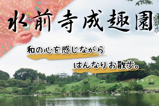 【水前寺成趣園】和の心を感じながら、はんなりお散歩。