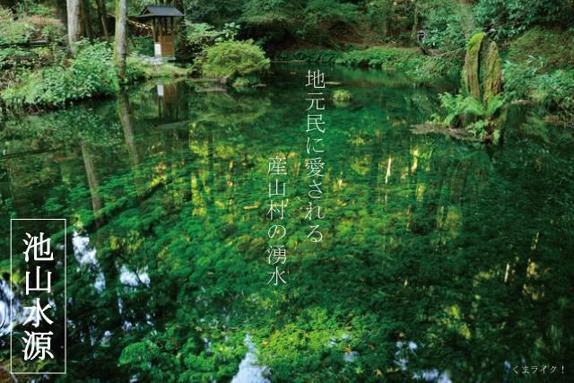【池山水源】阿蘇!地元民に愛される産山村の湧水に行ってきた。