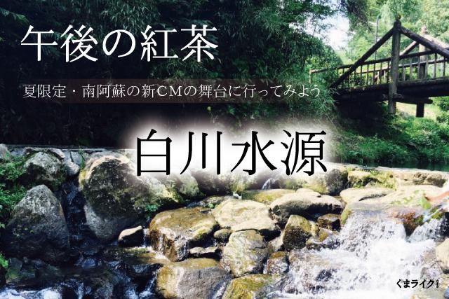 【午後の紅茶】夏限定・南阿蘇の新CMの舞台に行ってみよう!