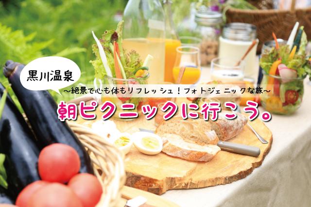 【黒川温泉】朝ピクニックに行こう!絶景で心も体もリフレッシュ。フォトジェニック旅