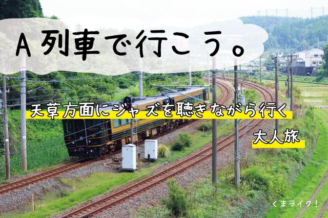 【A列車で行こう】天草方面にジャズを聴きながら行く大人旅