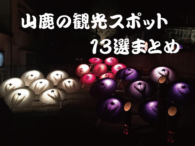 【熊本 山鹿観光】おすすめ・人気のスポット13選!有名、歴史、人力車など
